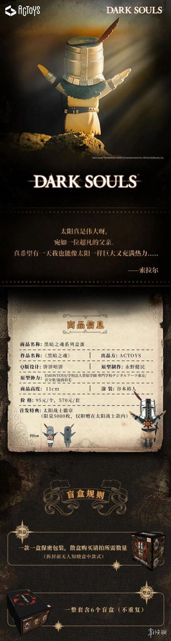 《【二号站注册平台】快来传火!《黑暗之魂》系列盒蛋上架 8月中下旬发售》