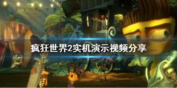 《疯狂世界2》游戏好玩吗?实机演示视频分享
