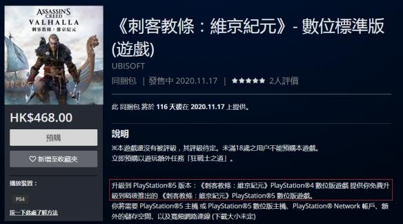 《刺客信条:英灵殿》开启预购:免费升级至PS5版!