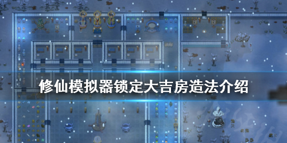 《了不起的修仙模拟器》锁定大吉房怎么造 锁定大吉房造法介绍,了不起的修仙模拟器,了不起的修仙模拟器锁定大吉房怎么造,修仙模拟器锁定大吉房造法介绍
