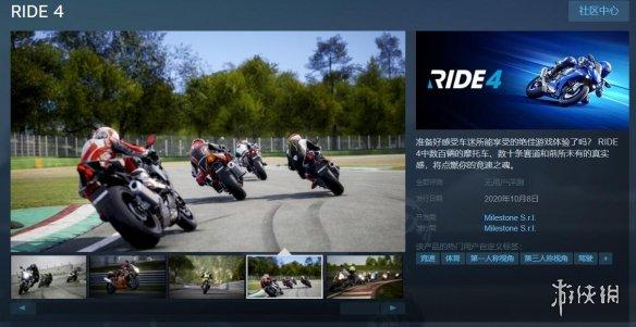 《极速骑行4》预告片/发售日/配置要求公布Steam自带中文