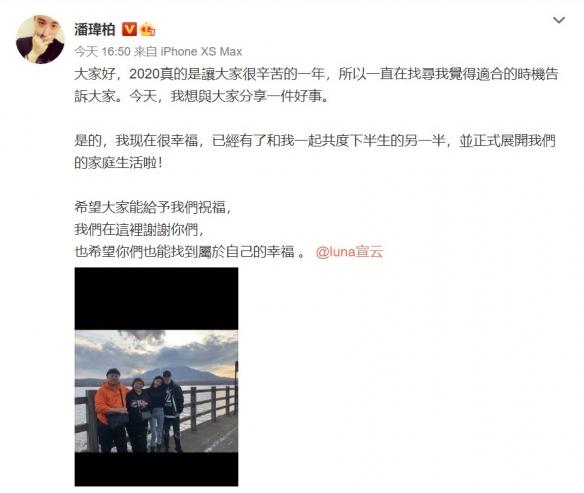 《【万和城代理平台】终于官宣了!潘玮柏官宣结婚 妻子是曾传绯闻的空姐》