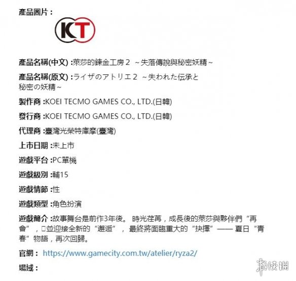 《【二号站平台网址】《莱莎的炼金工房2》台湾评级15+ 较初代有所升级!》