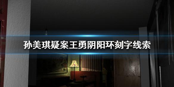 《孙美琪疑案王勇》阴阳环刻字线索在哪里 阴阳环刻字线索位置介绍