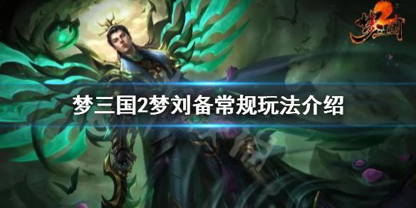 《梦三国2》梦刘备怎么玩 梦刘备常规玩法介绍