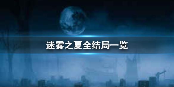 迷雾之夏游戏下载-迷雾之夏下载安装