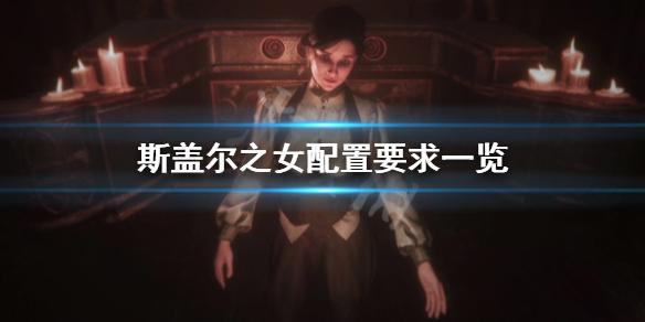 《斯盖尔之女》配置要求高吗 游戏配置要求一览