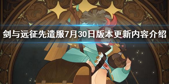 《剑与远征》先遣服7月30日版本更新了什么_先遣服7月30日版本更新内容介绍