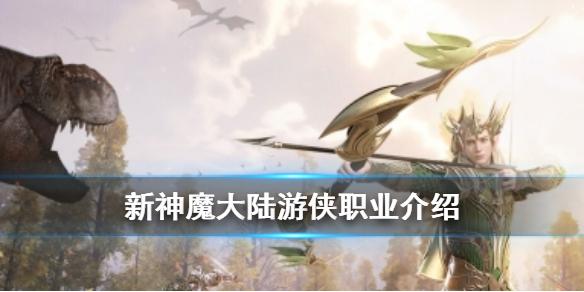 《新神魔大陆》游侠怎么样_新职业游侠介绍