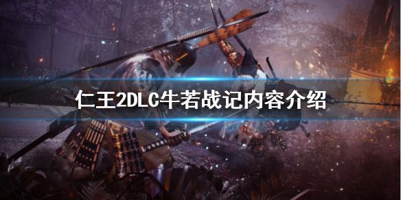 《仁王2》DLC牛若战记什么内容 DLC牛若战记内容介绍