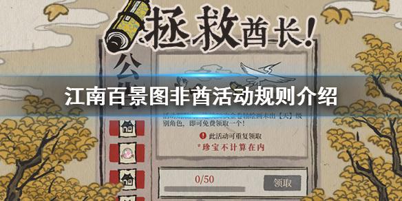 《江南百景图》非酋活动规则是什么 非酋活动规则介绍