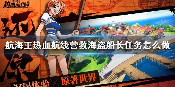 《航海王热血航线》橘子镇营救海盗船长攻略 营