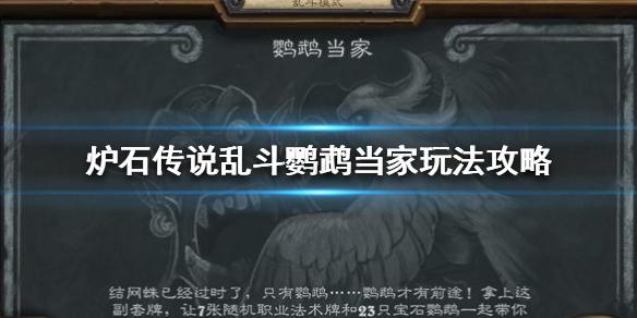 《炉石传说》鹦鹉当家怎么玩_乱斗鹦鹉当家玩法攻略