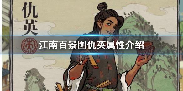 江南百景图仇英属性介绍