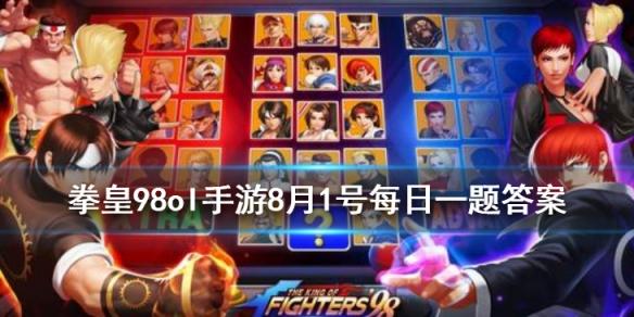 守护玩法里的第一座基石叫什么_拳皇98OL手游8月1日每日一题答案