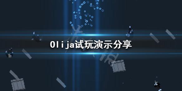 《Olija》画面怎么样 游戏试玩演示分享