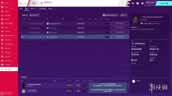 《足球经理2021》仍会在年内发售 会适当进行跳票