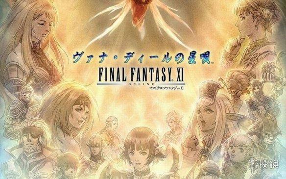 有生之年!《最终幻想11》宣布将带来剧情内容更新