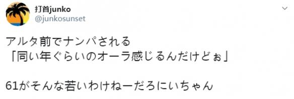 """让人瞠目结舌!日本一""""辣妹""""被搭讪后坦言自己61岁"""