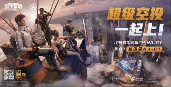 CJ20:《和平精英》首次亮相打破次元壁带你跳伞舔空投