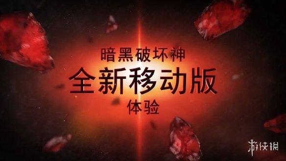暴雪手游《暗黑破坏神:不朽》中文宣传片公开!
