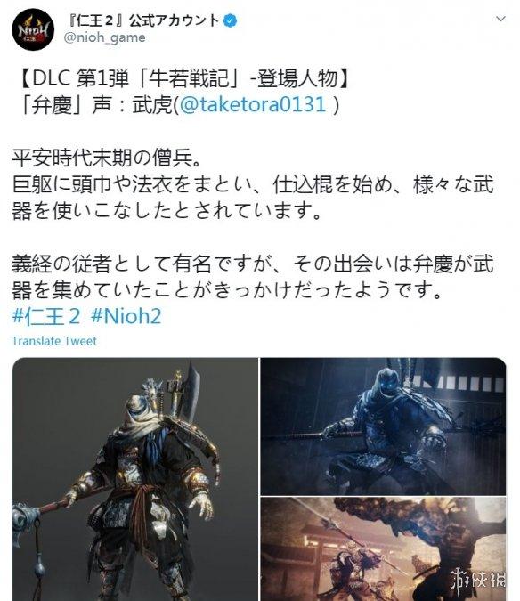 《仁王2》DLC[牛若战记]第一弹:武器大师弁庆!