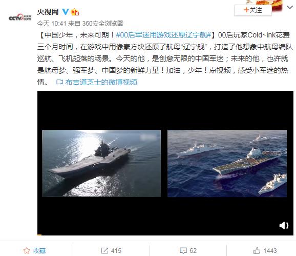 """央视称赞00后玩家:耗时三月成功还原航母""""辽宁舰"""""""