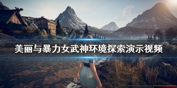 《美丽与暴力女武神》环境探索演示视频 游戏画面怎么样?