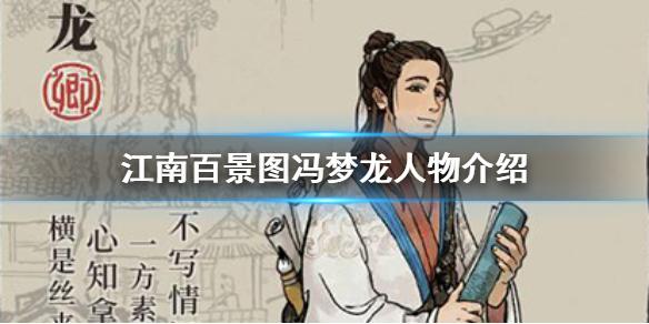 江南百景图冯梦龙人物介绍