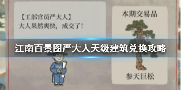 江南百景图严大人天级建筑兑换攻略