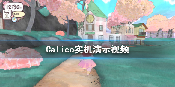 《Calico》画面怎么样 游戏实机演示视频