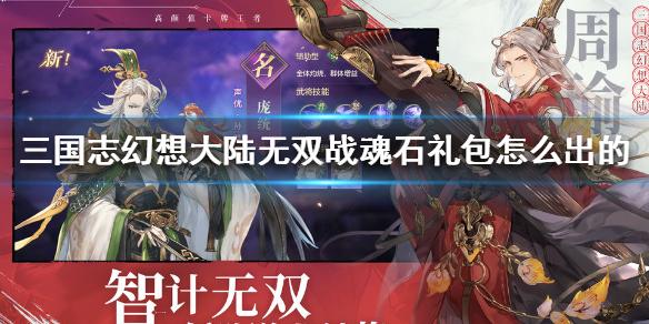 《三国志幻想大陆》无双战魂石怎么获得 无双战魂石获得攻略
