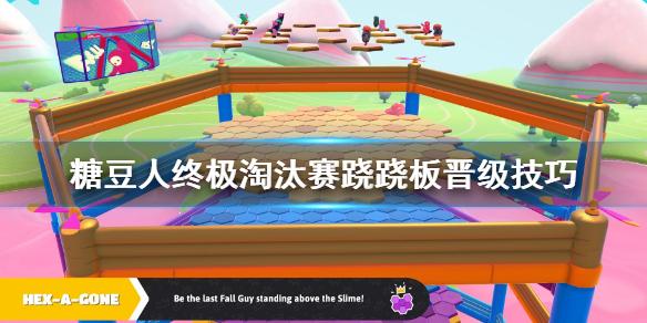 《糖豆人终极淘汰赛》跷跷板关卡怎么玩?跷跷板晋级技巧
