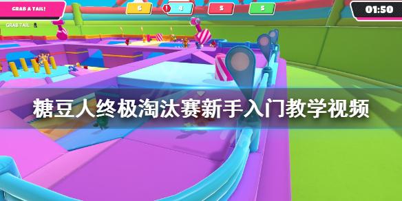 《糖豆人终极淘汰赛》新手入门讲解视频 怎么快速上手?
