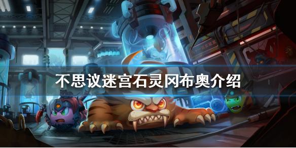 《不思议迷宫》石灵冈布奥介绍 8月6日新冈石灵技能天赋