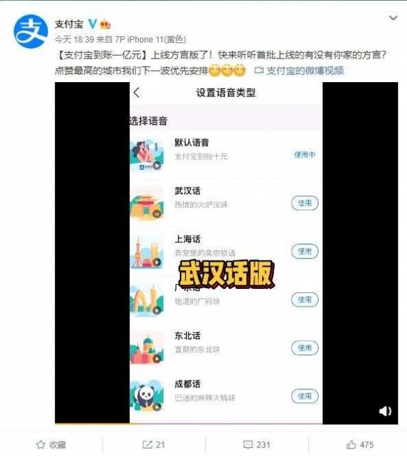 """""""支付宝到账一亿元""""上线方言版!网友:我缺方言?"""
