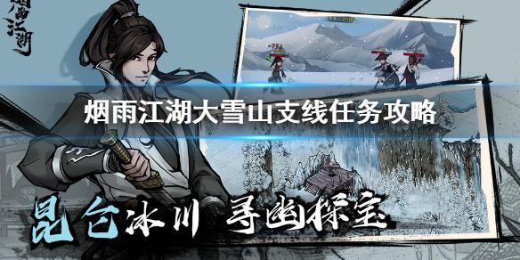 《烟雨江湖》大雪山支线任务怎么做 大雪山支线任务攻略