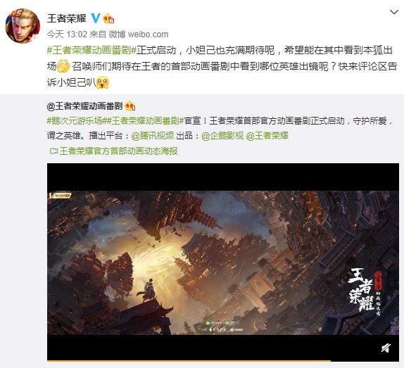 《王者荣耀》将推首部官方动画番剧 动态海报公布!