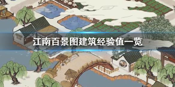 《江南百景图》建筑经验值有多少 建筑经验值一览