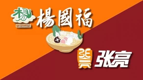 杨国福麻辣烫邀请张亮代言 网友:广告词帮你想好了