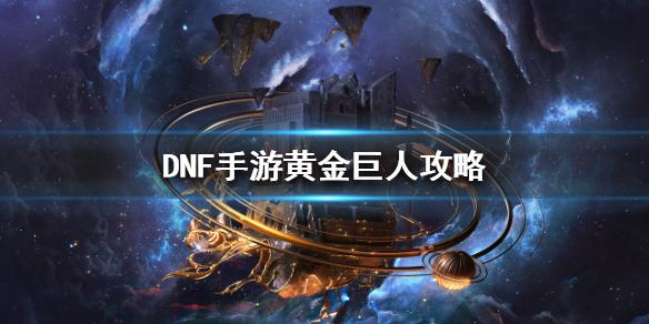 《DNF手游》黄金巨人攻略 地下城与勇士M石巨人塔BOSS怎么打