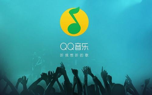 [环球]腾讯音乐、网易云音乐和环球音乐达成战略合作
