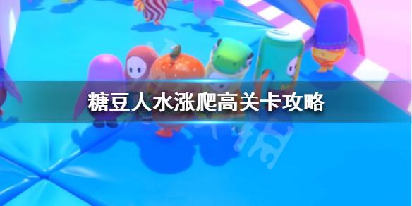 《糖豆人终极淘汰赛》水涨爬高怎么玩 糖豆人水涨爬高关卡攻略