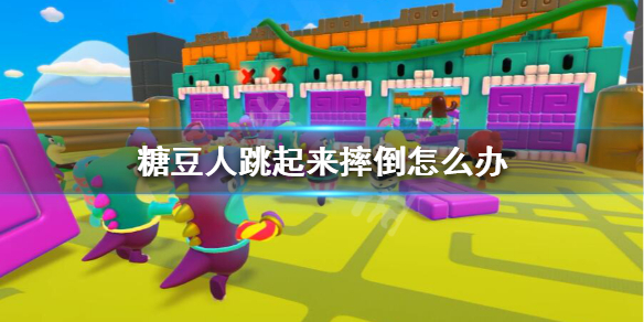 《糖豆人终极淘汰赛》跳起来摔倒怎么办 糖豆人跳跃技巧