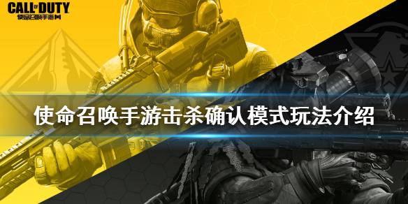《使命召唤手游》击杀确认模式怎么玩 击杀确认模式玩法介绍