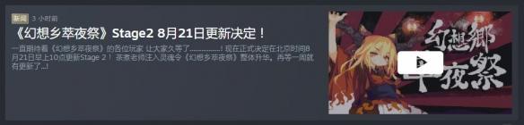 《幻想乡萃夜祭》Stage 2确认于8月21日更新