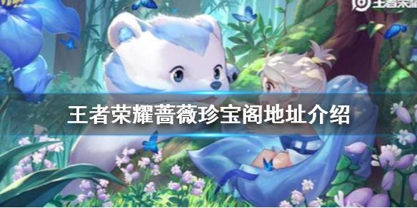 《王者荣耀》蔷薇珍宝阁在哪 蔷薇珍宝阁地址介绍