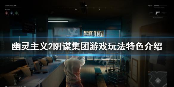 《幽灵主义2阴谋集团》游戏好玩吗?游戏玩法特色介绍,幽灵主义2阴谋集团,幽灵主义2阴谋集团游戏好玩吗,幽灵主义2阴谋集团游戏玩法特色介绍