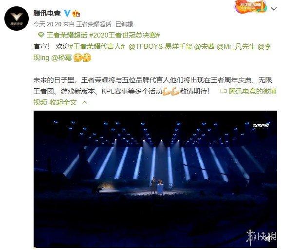 腾讯公布《王者荣耀》代言人:杨幂、吴亦凡、千玺!