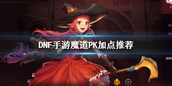 《DNF手游》魔道PK加点推荐